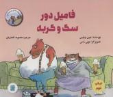 فامیل دور سگ و گربه (داستان های زندگی دوستت دارم)،(گلاسه)