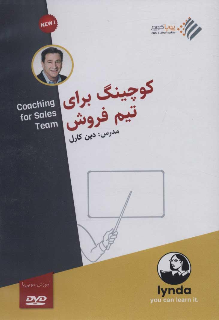 کتاب سخنگو کوچینگ برای تیم فروش (باجعبه)