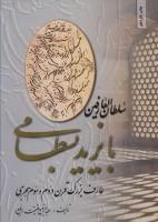 سلطان العارفین بایزید بسطامی (عارف بزرگ قرن دوم و سوم هجری)