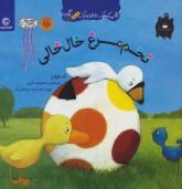 تخم مرغ خال خالی (کتاب کوچک از غاز و اردک)