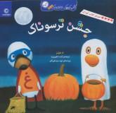 جشن ترسوناک (کتاب کوچک از غاز و اردک)