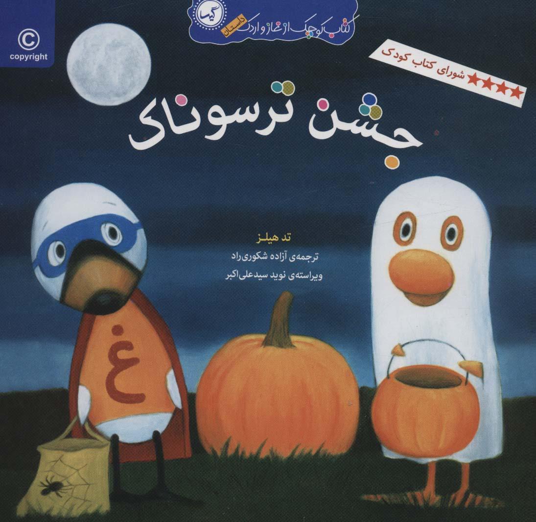 جشن ترسوناک (کتاب کوچک از غاز و اردک)،(گلاسه)
