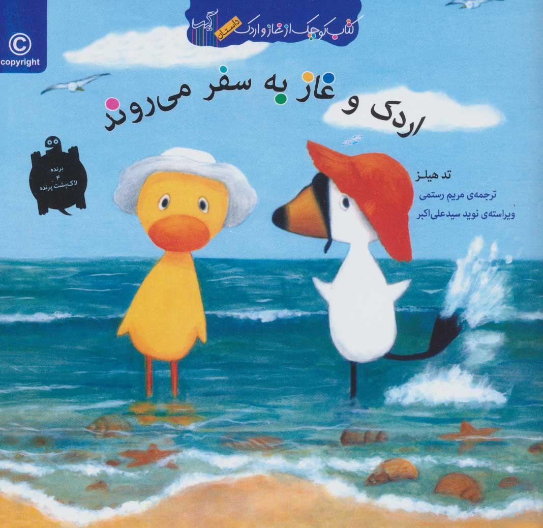 اردک و غاز به سفر می روند (کتاب کوچک از غاز و اردک)،(گلاسه)