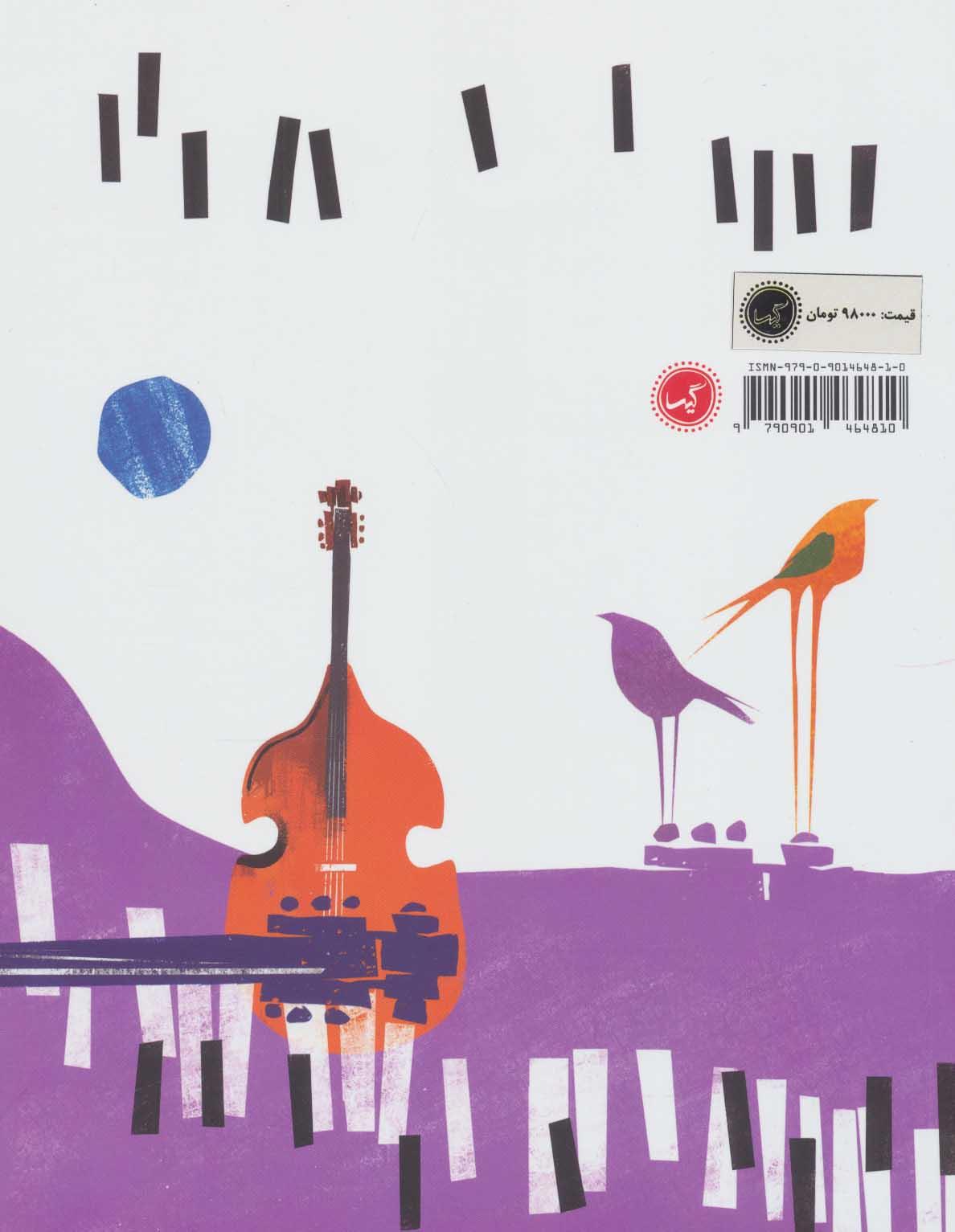 موسیقی دان کوچولو 2 (آموزش بداهه نوازی و آهنگ سازی)