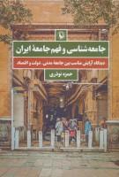 جامعه شناسی و فهم جامعه ایران (دیدگاه آرایش مناسب بین جامعه مدنی،دولت و اقتصاد)