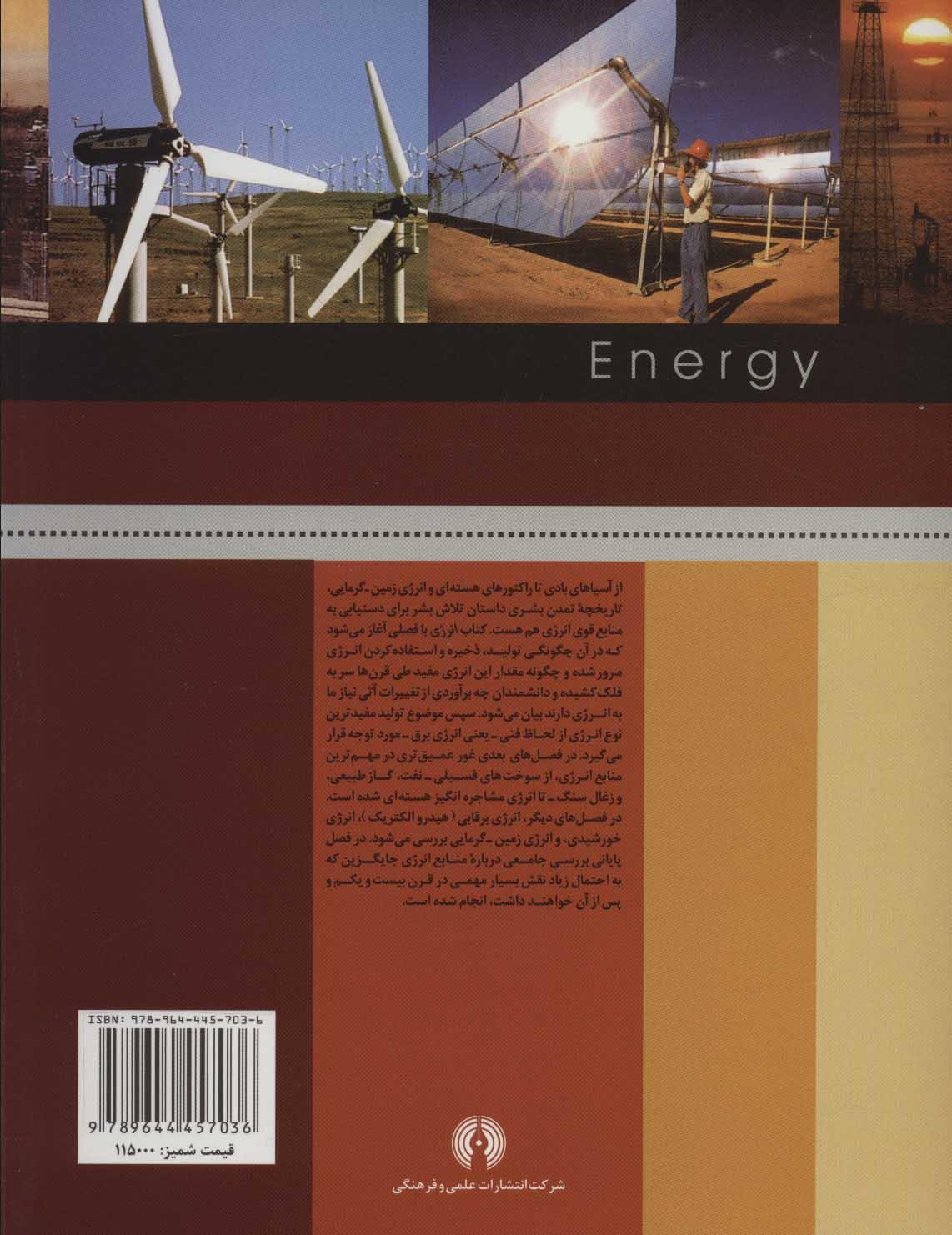 انرژی (دانش روز برای همه 5)