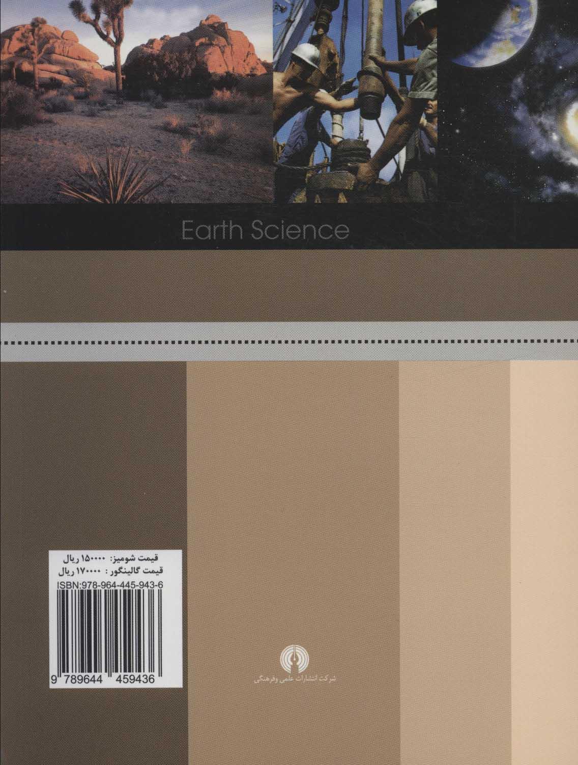 زمین و هوا (دانش روز برای همه 4)