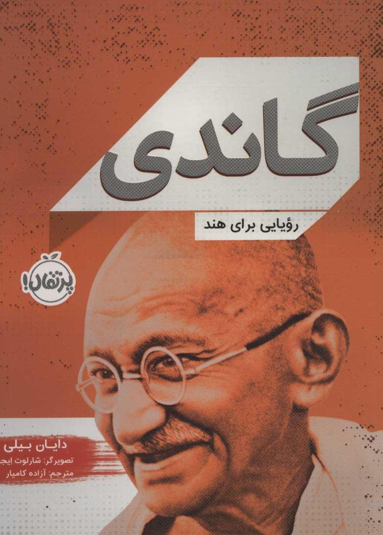 گاندی (رویایی برای هند)