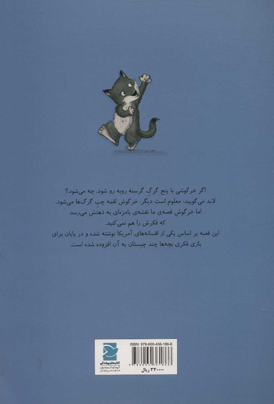 خرگوش باهوش و گرگ ها (قصه های روزی روزگاری گرگی 1)،(گلاسه)