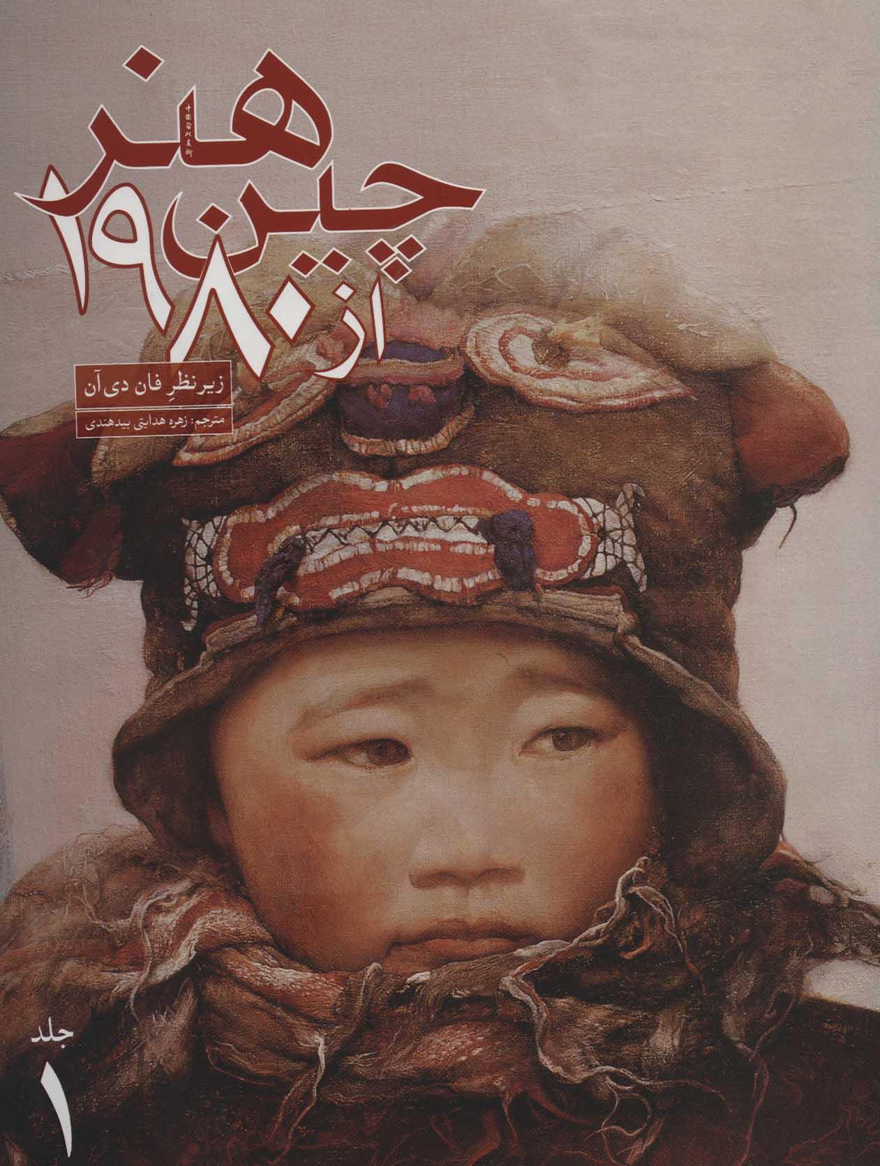 هنر چین از1980 (2جلدی،گلاسه)