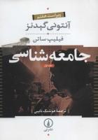جامعه شناسی (2جلدی)
