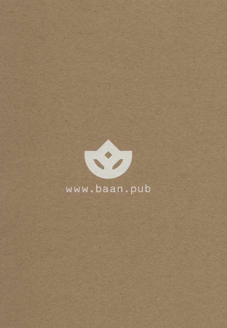 فرهنگ بان 7 (فصلنامه فرهنگی و هنری)