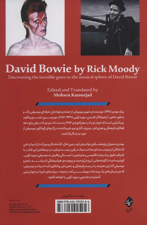 دیوید بویی به روایت ریک مودی (کشف دروازه های ناپیدا به سپهر موسیقیایی دیوید بویی)