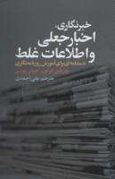 خبرنگاری،اخبار جعلی و اطلاعات غلط (دستنامه ای برای آموزش روزنامه نگاری)