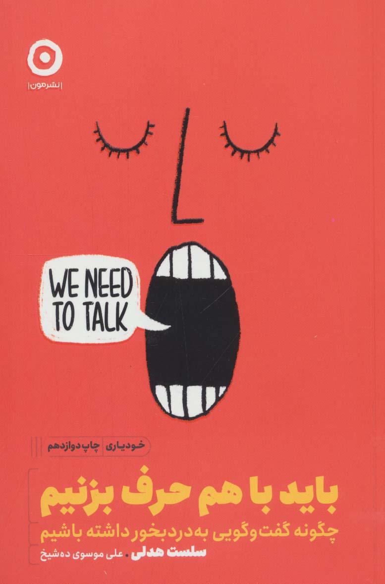 باید با هم حرف بزنیم (چگونه گفت و گویی به درد بخور داشته باشیم)