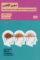 ذهن آگاهی؛شامل تمرین هایی که به زندگی روزانه سمت و سویی نو می دهد (ذهن زیبا23)