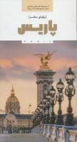 رویای سفر پاریس (به همراه نقشه)،(گلاسه)