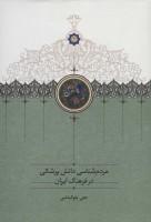 مردم شناسی دانش پزشکی در فرهنگ ایران