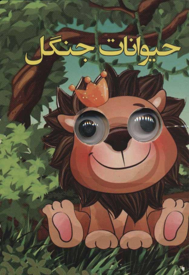 چشمی حیوانات جنگل (گلاسه)