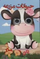 چشمی حیوانات مزرعه