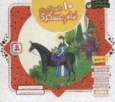 مجموعه 10 قصه از امام عسکری (ع)،(همراه با معصومین13)،(گلاسه)
