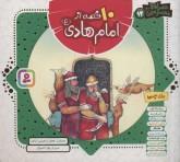 مجموعه 10 قصه از امام هادی (ع)،(همراه با معصومین12)،(16*16)،(گلاسه)