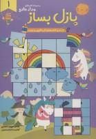 پازل بساز 1 (مجموعه کتاب های مداد جادو)