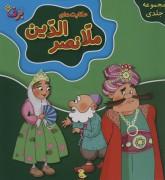 مجموعه حکایت های ملانصرالدین (جلدهای 1تا10)،(10جلدی،باجعبه)