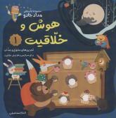 هوش و خلاقیت 1 (مجموعه کتاب های مداد جادو)