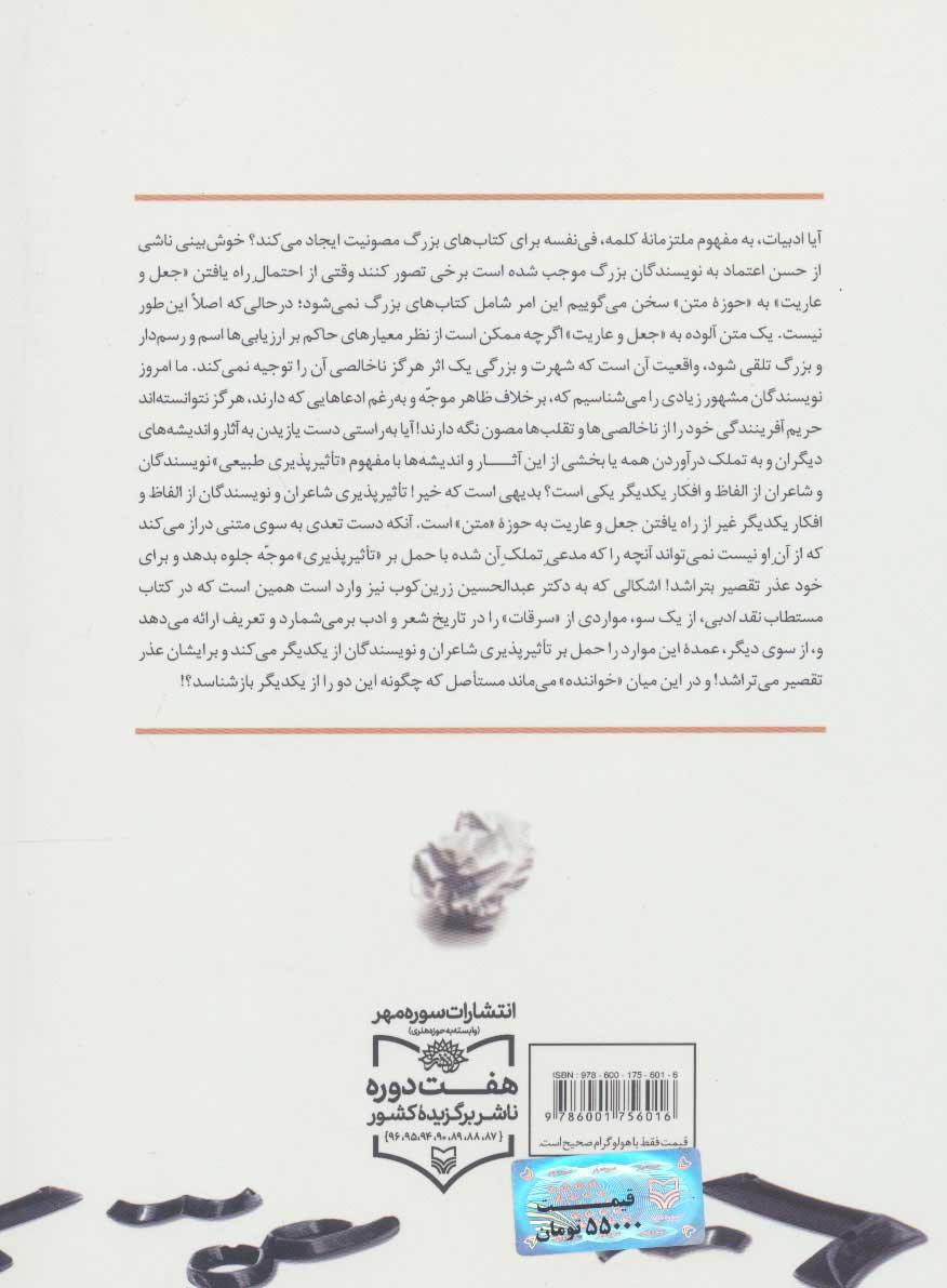 عقل مستعار (مبانی مناقشه در مطالعات تکمیلی دین و ادب)