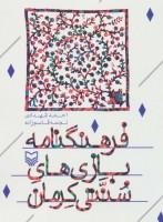 فرهنگ نامه بازی های سنتی کرمان