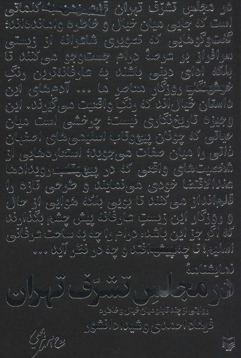در مجلس تشرف تهران (روایتی از چند تابلو میان خیال و خاطره)