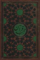 قرآن مجید قمشه ای