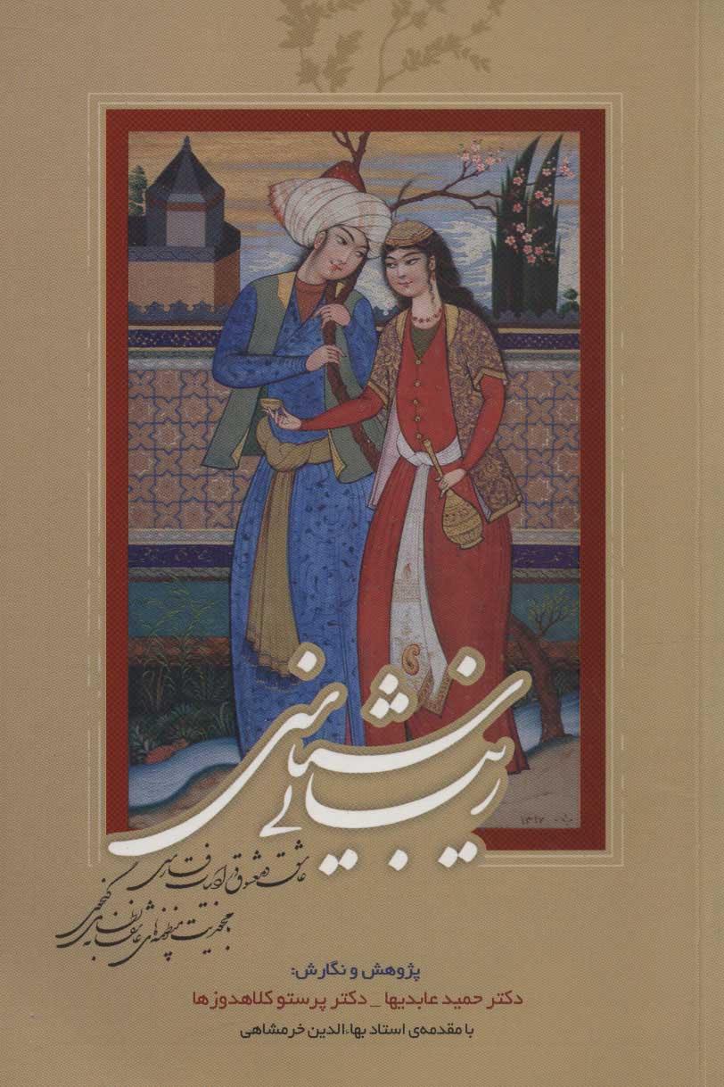 زیبایی شناسی عاشق و معشوق در ادبیات فارسی (با محوریت منظومه های عاشقانه نظامی گنجوی)