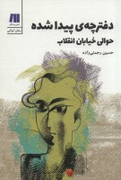 دفترچه ی پیدا شده حوالی خیابان انقلاب (رمان ایرانی 4)