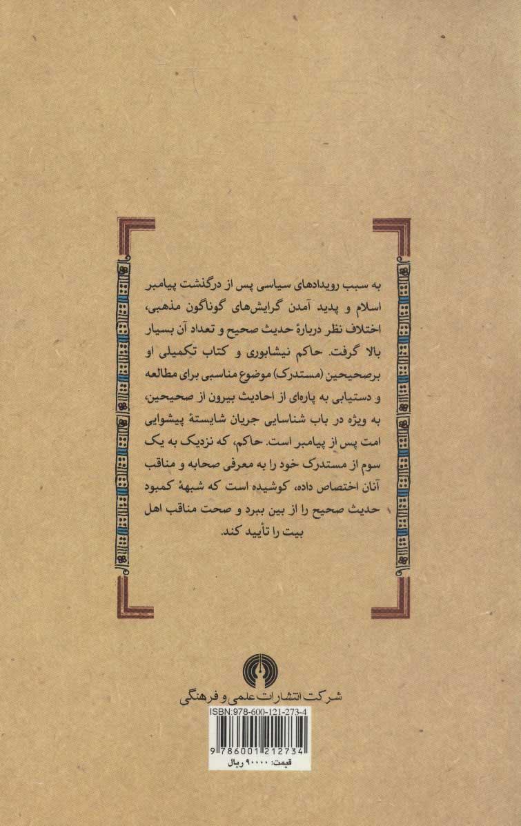 حاکم نیشابوری و المستدرک علی الصحیحین