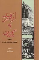 از سمرقند به کاشان (نامه های غیاث الدین جمشید کاشانی به پدرش)