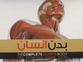 دایره المعارف مصور بدن انسان (گلاسه،باجعبه)