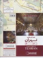 نقشه گردشگری تهران 1400-1401 (کد 1475)،(گلاسه)