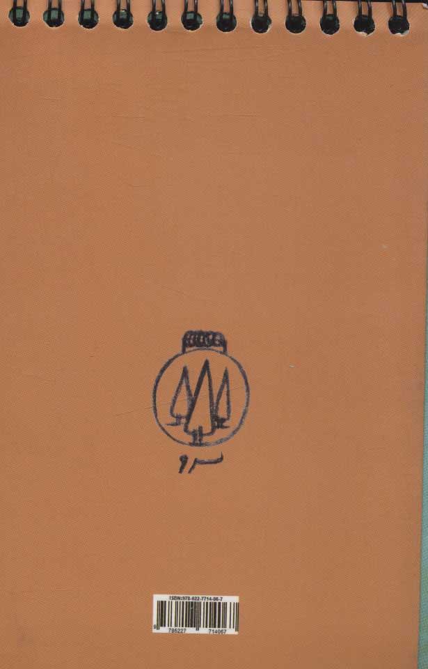 دفتر یادداشت پلنر روزانه (سیمی)