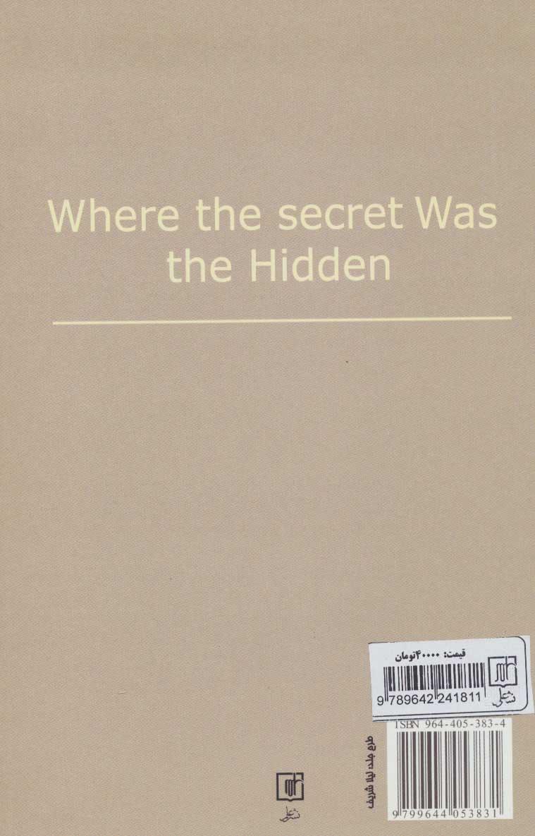 نهان گاه راز