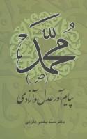 محمد (ص) پیام آور عدل و آزادی