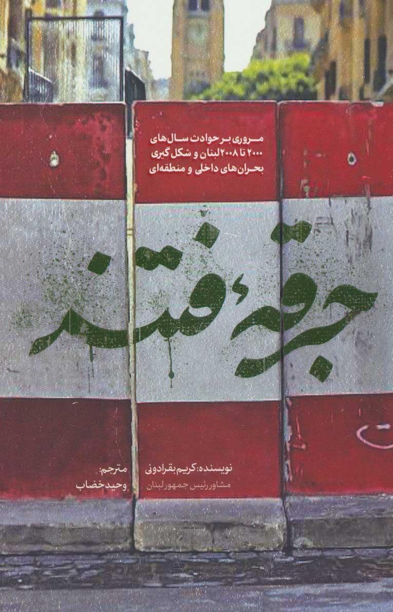جرقه فتنه (مروری بر حوادث سال های 2000 تا 2008 لبنان و شکل گیری بحران های داخلی و منطقه ای