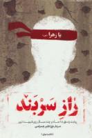راز سربند (روایت زندگی 85 ماه و چند سال رزم شهید ترور سردار علی اکبر جمراسی)