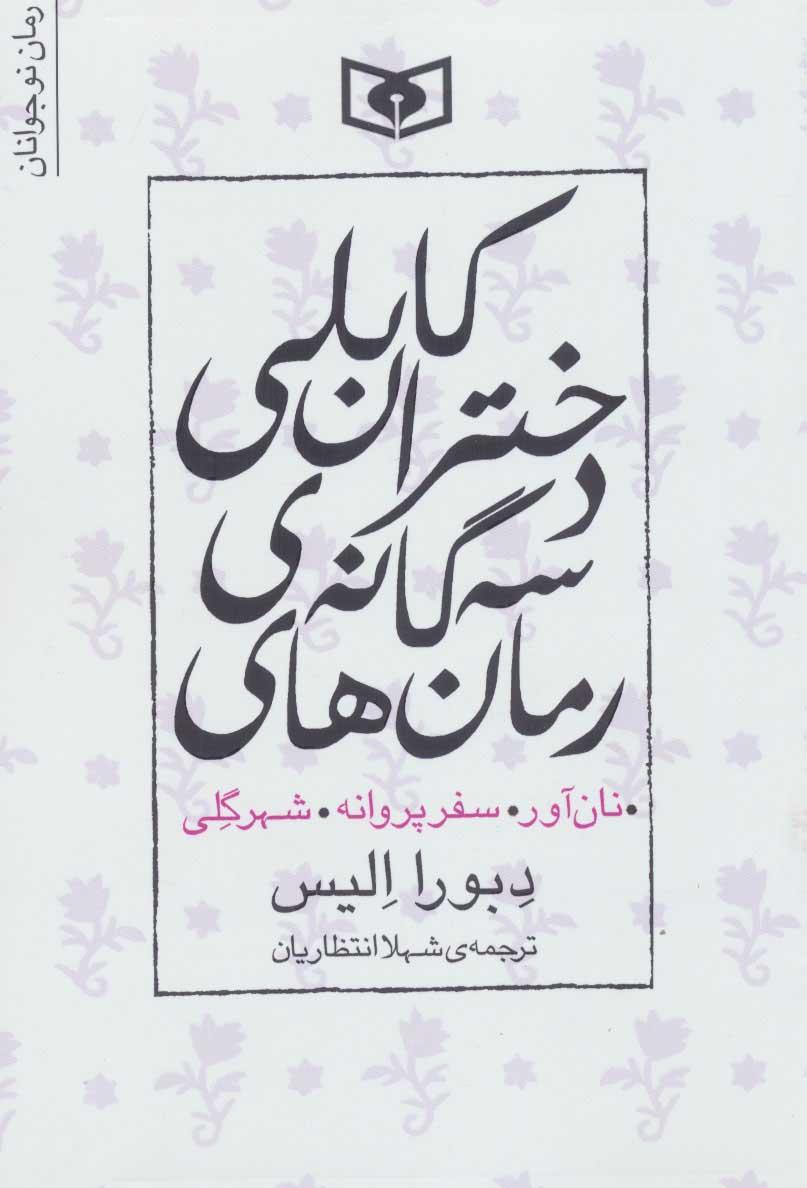مجموعه رمان های 3 گانه دختران کابلی (نان آور،سفر پروانه،شهر گلی)