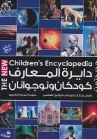 دایره المعارف کودکان و نوجوانان
