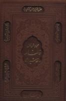 دیوان حافظ شیرازی همراه با فالنامه (باجعبه،چرم،لب طلایی،لیزری)