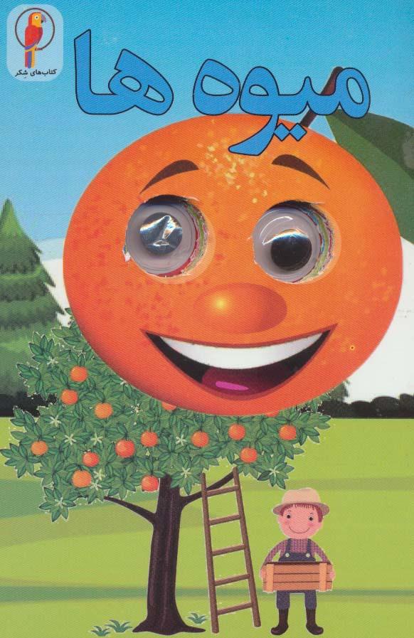 چشمی میوه ها