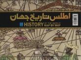 اطلس تاریخ جهان (گلاسه،باجعبه)