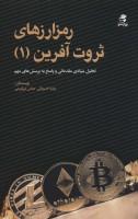 رمز ارزهای ثروت آفرین 1 (تحلیل بنیادی مقدماتی و پاسخ به پرسش های مهم)
